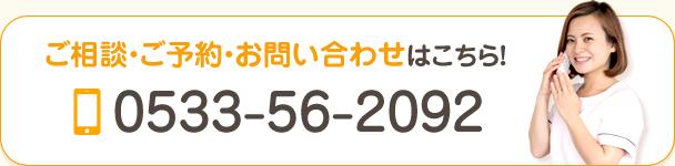 このか整体院電話番号