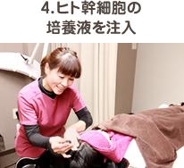 4.ヒト幹細胞の培養液を注入