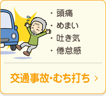 交通事故によるむち打ち