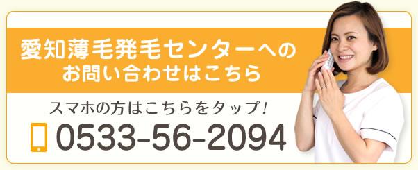 発毛電話番号