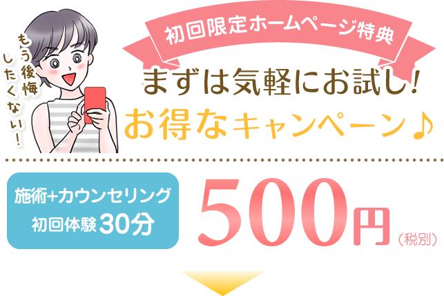 初回お試しキャンペーン1,980円