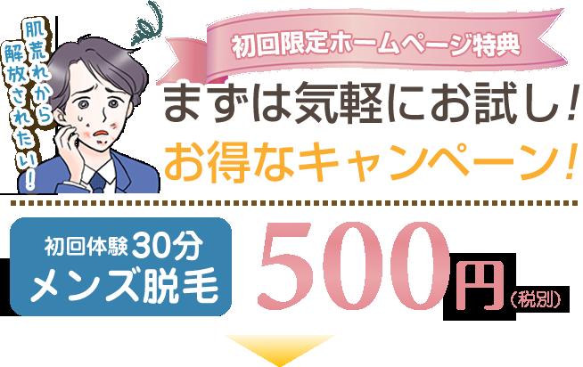 メンズ脱毛初回体験3,980円(税抜)